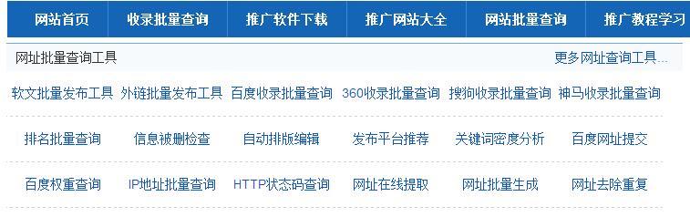 seo批量查收录工具