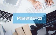 企业网站建设加快百度收录的方法