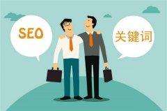 seo服务第一步,掌握分析竞对网站的方法