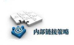 做好内链优化,提高关键词排名和网站收录