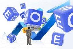 企业做seo优化服务有什么好处?