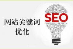 怎么寻找适合企业的关键词来制定网站优化方案呢?